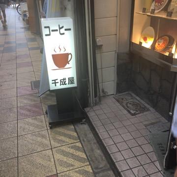 千成屋珈琲の看板